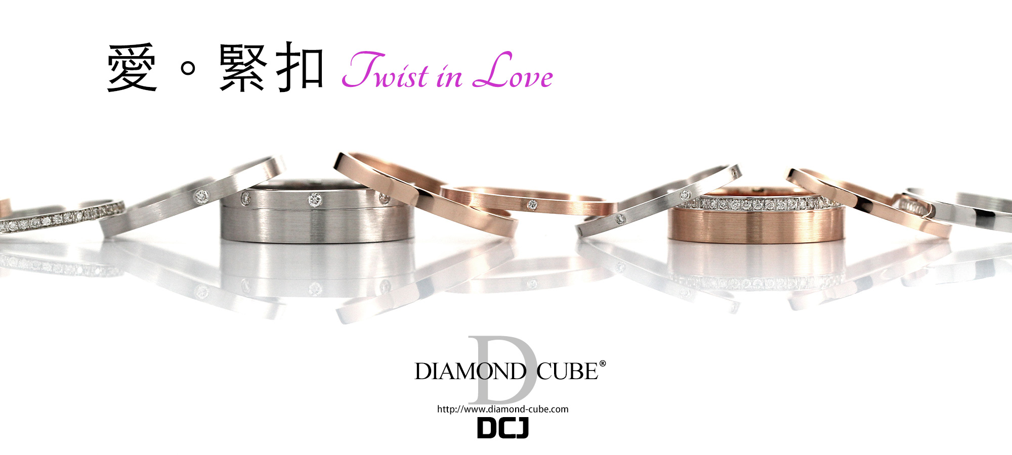 Diamond Cube - 婚戒 - Special - Twist in Love